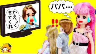 リカちゃん プリンセスがお姫様をやめる【中編】 ショッピングモールでお友達とお買い物❤ テレビのニュースにパパ! おもちゃ お城 洋服 可愛い ハルト つばさ 人形 アニメ ここなっちゃん