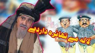 Ismail Shahid - Pashto New Comedy Drama 2017 - Lala Me Thanedar De | Ful Hd Drama