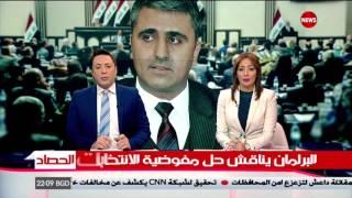 الحصاد الاخباري 9-2-2017 .. الشرقية نيوز