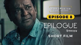 Epilogue (উপসংহার) | Episode 8: Projonmo Talkies | Short Film | Azad Abul Kalam | Allen Shubhro