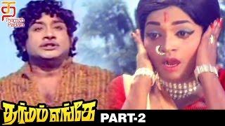 Dharmam Enge Tamil Movie Hd | Part 2 | Sivaji Ganesan | Jayalalitha | M.N. Nambiar