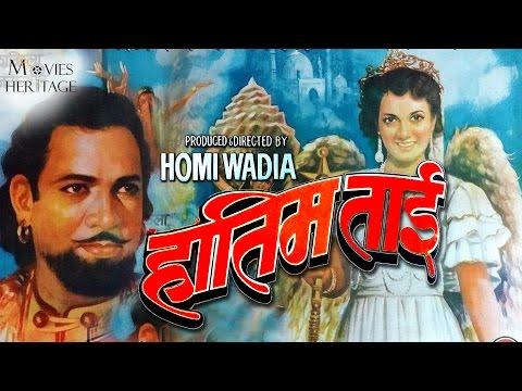 Xxx Mp4 Hatim Tai 1956 Full Movie P Jairaj Shakila Bollywood Classic Movie Movies Heritage 3gp Sex