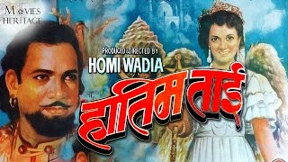 Hatim Tai 1956 Full Movie | P.Jairaj, Shakila | Bollywood Classic Movie | Movies Heritage