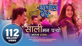 "Sali Mann Paryo - ""Ghamad Shere"" Movie Song | Nischal Basnet, Swastima Khadka |Kali Prasad, Ashmita"