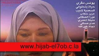 Telecharger Film Hijab El Hob Amours Voilées  تحميل ومشاهدة حجاب الحب