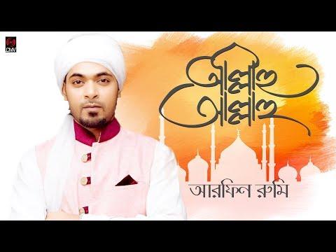 Allahu Allahu by Arfin Rumey   Islamic Bangla Song 2016   Full HD