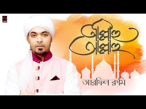 Allahu Allahu by Arfin Rumey   Islamic Bangla Song 2018   Full HD