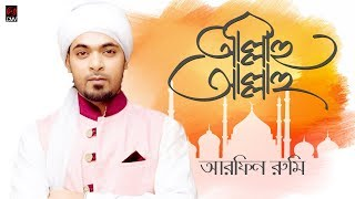 Allahu Allahu by Arfin Rumey | Islamic Bangla Song 2016 | Full HD