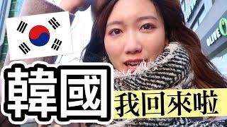 【人在韓國】交管理費、做facial、買洗掃水和痱滋藥|Ling Cheng