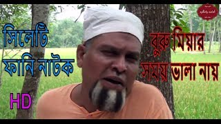 Sylheti Funny Natok Buru Miyar Somoy Vala Nay (বুরু মিয়ার সিলেটি কমেডি নাটক)
