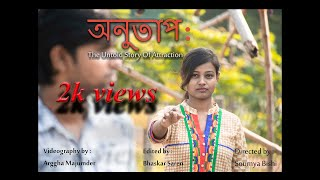 || Onutap : The Untold Story Of Attraction || Bengali Short film