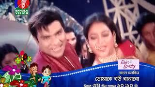Tomake Bou Banabo | BanglaVision Eid Movie Promo | Eid al-Adha 2017