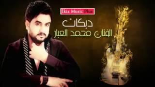 دبكات  الفنان محمد العبار
