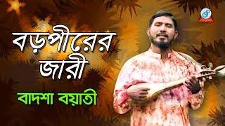 Badshah Boyati - Boropirer Jari | বড়পীরের জারী | Jari Gaan | Sangeeta