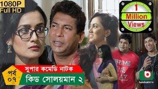 ঈদ নাটক - কিড সোলয়মান ২   Kid Solaiman 2   Ep - 07   Mosharraf Karim, Nadia   Eid Comedy Natok