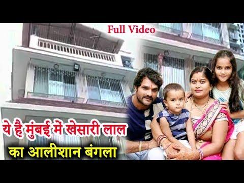 Xxx Mp4 देखिये खेसारी लाल का मुंबई का घर का वीडियो और पुरे परिवार का इंटरव्यू Khesari Lal Family House Car 3gp Sex