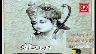 Ramayan Chaupaiyan 2 By Jaspal Singh Full Song I Shri Ram Amrit Dhara Chaupaiyan