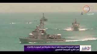 الأخبار- القوات المسلحة البحرينية تنفذ تدريبات مشتركة مع السعودية والإمارات في ذكرى تأسيسها الخمسين