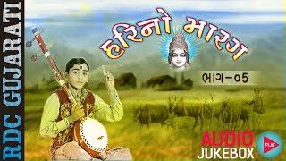 Hari No Marag Part 5 | Hari Bharwad Bhajan | Jitebhi Lakdi Marte Bhi Lakdi | Popular Gujarati Bhajan