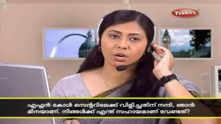 Spoken English through malayalam | Phone Epson | Learn to Speak English | English Conversation