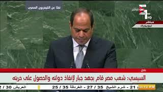 كلمة الرئيس السيسي أمام الجمعية العامة للأمم المتحدة في دورتها الـ  73
