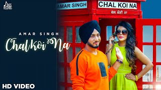 Chal Koi Na | (Full HD ) | Amar Singh | New Punjabi Songs 2018 | Latest Punjabi Songs 2018