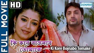 Ki Kore Bojnabo Tomake (HD) - Superhit Bengali Movie - Arjun Chakraborty -  Sunny -  Payel
