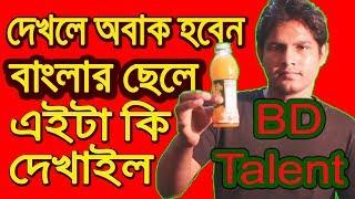 অসম্ভব একটা জাদু শিখুন।Bangla Magic Trick 2017 New Bangla Magic show By Funny Bag