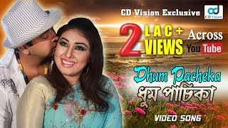 Dhumpa Chaka Dhumpa Chaka | Jiddi mama (2016) HD Movie Song | Shakib Khan & Apu Bishwas | CD Vision