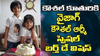 Bigg Boss | Kaushal Army sends birthday wishes to | Kaushal daughter Lally
