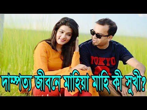 Xxx Mp4 দাম্পত্য জীবনে নায়িকা মাহিয়া মাহি কি সুখী Hot Bangla Breaking News Bd Unleaked Mahiya Mahi 3gp Sex