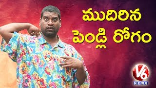 Bithiri Sathi Worrying About His Marriage | Funny Conversation With Savitri | Teenmaar News | V6News