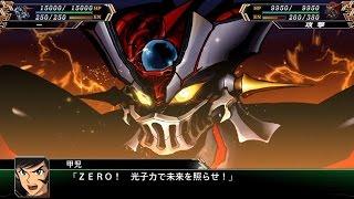 | スーパーロボット大戦V | マジンガーZERO | 全武装 |