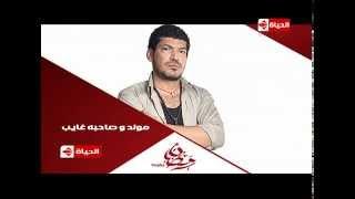 برومو (4) مسلسل مولد وصاحبه غايب - رمضان 2015 | Official Trailer