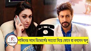 সংসার ভাঙছে শাকিব অপুর !!! ফোনে যা বললেন অপু বিশ্বাস ??? Apu Biswas Phone Call | Bangla News Today