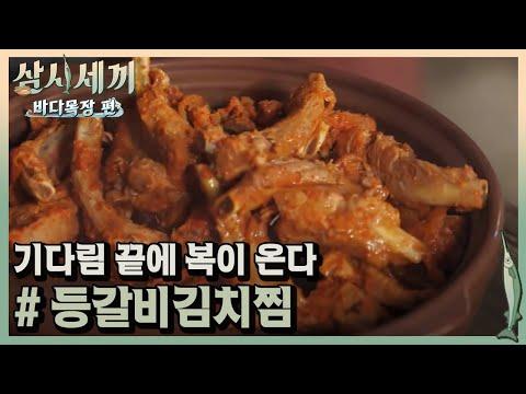 3 Meals a Day - fishing village 4 서진 '술 부르는 맛' 등갈비김치찜&양태탕! 끝내주네~ 170922 EP.8
