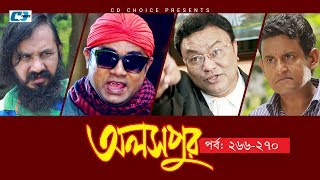 Aloshpur | Episode 265-270 | Chanchal Chowdhury | Bidya Sinha Mim | A Kha Ma Hasan