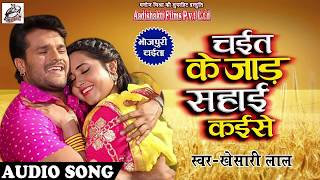 Khesari Lal Yadav का Live Chaita - चईत के जाड़ सहाई कईसे - Bhojpuri Desi चइता 2018