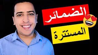 الضمائر المستترة  في اللغة العربية - ذاكرلي عربي