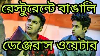 Bangla New Funny Video | রেস্টুরেন্টে বাঙালি | ডেঞ্জেরাস ওয়েটার | New Video 2017 | The Ajaira LTD.