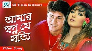 Amar Shopno Je Shoti Holo | Olonkar (2016) | HD Music Song | Irin Jaman | Shakil Khan | CD Vision