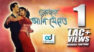 Tomaky Ami Jeno | Bikhov (2016) | Full HD Movie Song | Salman Shah | Shabnur | CD Vision