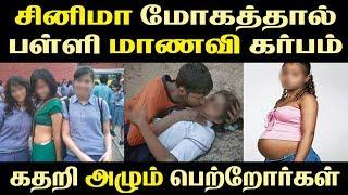 சினிமா மோகத்தால் பள்ளி மாணவி கர்பம் கதறி அழும் பெற்றோர்கள் | Tamil Cinema News | KOLLYWOOD NEWS