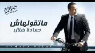 اغنية حماده هلال - ماتقولهاش | النسخه الاصليه - جديد 2012