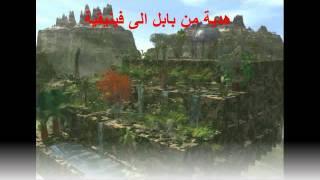 موسيقى نينوى الشهيرة Nineveh, the famous music