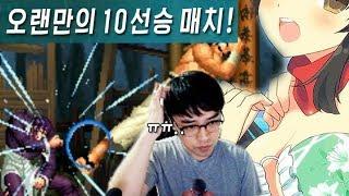 【킹오파98】현자타임으로 10선승하기 170731
