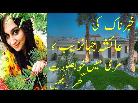 Xxx Mp4 Ayesha Jahanzeb House عائشہجہانزیب Khabarnaak Host Ayesha Jahanzeb 3gp Sex