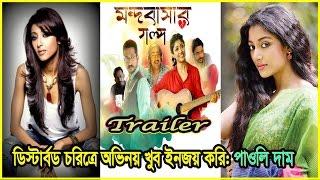 Paoli Dam | মন্দবাসার গল্প  | Mandobasar Galpo |  Interview | Trailer | Bangla new movie 2017