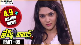 James Bond Movie || Part 09/12 || Allari Naresh , Sakshi Chaudhary || Shalimarcinema