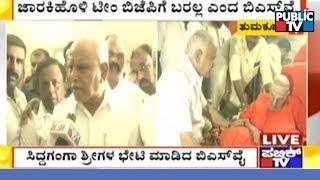 BJP State President B S Yeddyurappa Arrives At Siddaganga Mutt, Takes Blessings Of Siddaganga Seer
